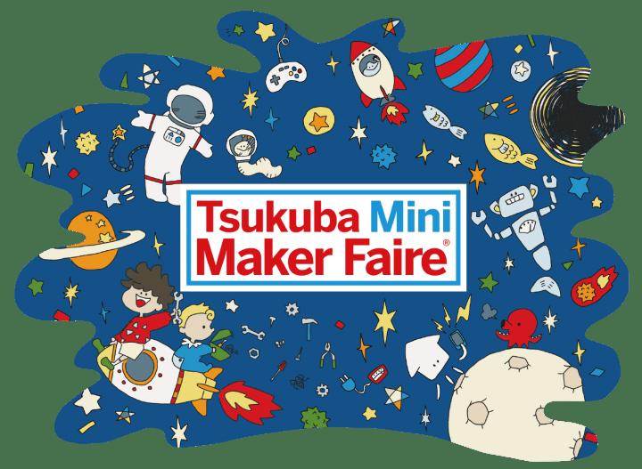 「Tsukuba Mini Maker Faire 2020」が開催 つくば初のMaker Faire、出展者も募集中