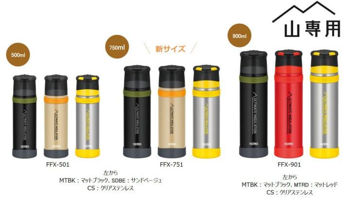 サーモスの「山専用ボトル」が6年ぶりにリニューアル カラーを一新、ポーチはループの強度がアップ