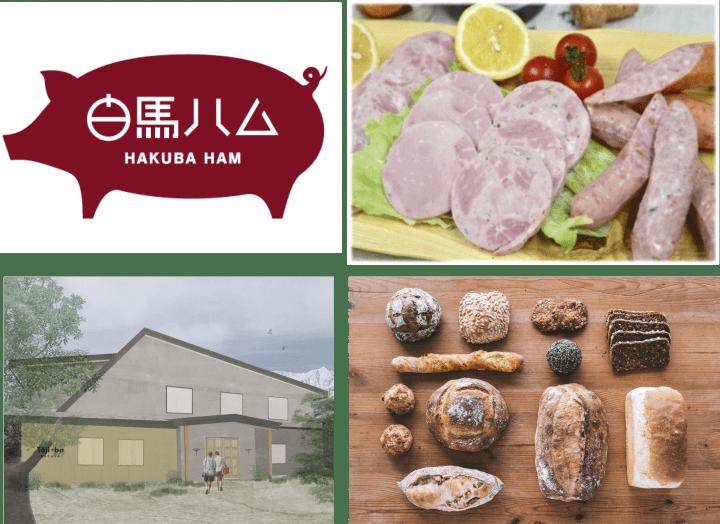 白馬岩岳エリアの街並み活性化 複合施設「haluta」などが続々オープン