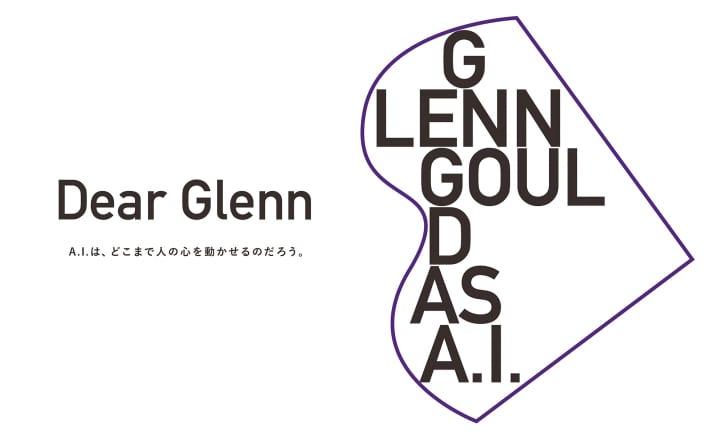 伝説的ピアニスト、グレン・グールドの演奏をAIが再現 AIと人間の共創を追求するプロジェクト「Dear Glenn」
