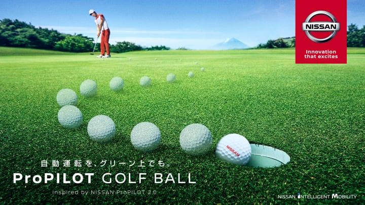 自動運転技術でゴルフボールが確実にカップイン!? 日産が「ProPILOT GOLF BALL」の動画を公開