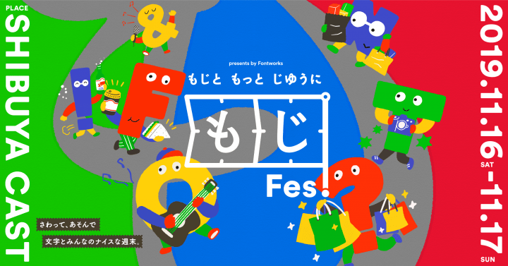書体デザイナー 藤田重信らが登壇する「もじFes.」コラボ企画 「活版TOKYO2019」と「Design Scramble 2019…