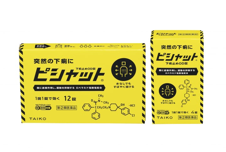 nendoによるパッケージリニューアル第2弾 大幸薬品「ピシャット下痢止めOD錠」