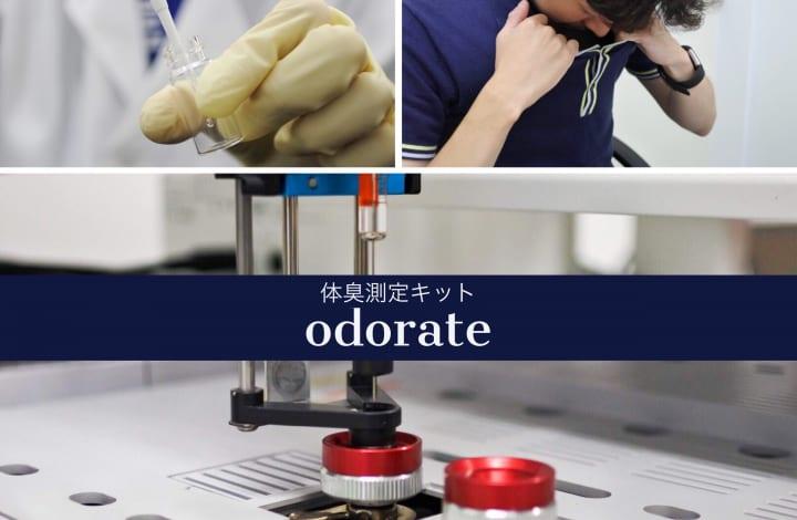 「体臭測定キット odorate」が販売開始 Tシャツを着て送るだけでニオイの不安を解消