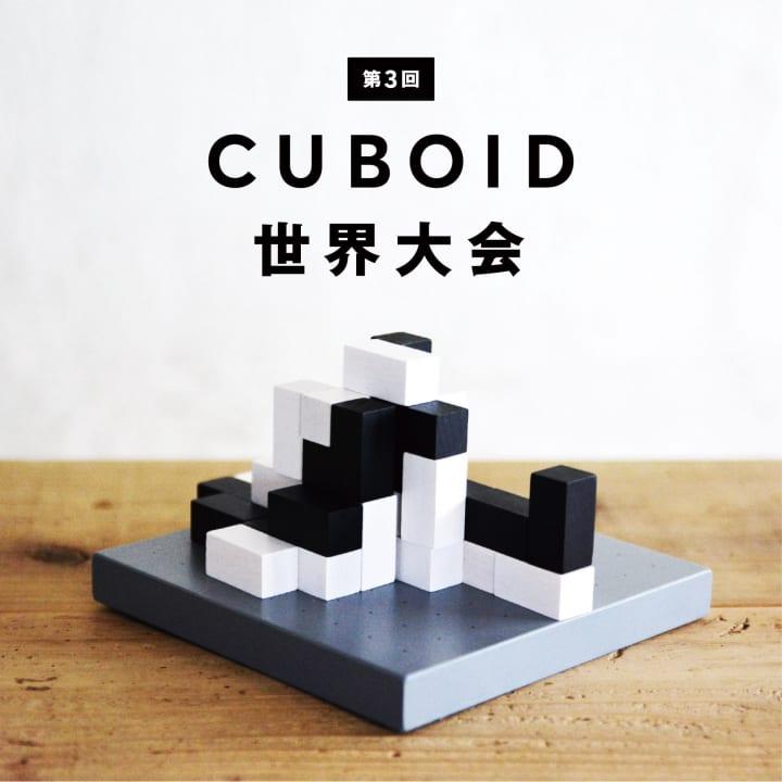 CUBOIDの第3回世界大会が開催 立体思考で活路を開くミニマルなボードゲーム
