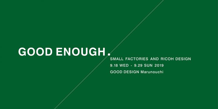 リコーデザインと大田区の町工場8社によるものづくりの展示会 「GOOD ENOUGH. -SMALL FACTORIES AND RICOH…