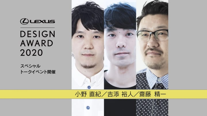 LEXUS DESIGN AWARD 2020 スペシャルトークイベント 「デザイン・テクノロジーによる社会の未来の描き方」