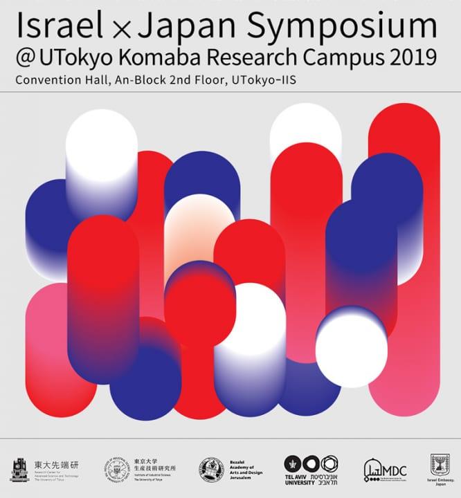 東京大学・テルアビブ大学・ベツァルエル美術デザインアカデミー 「国際安全保障および科学&デザイン」に…