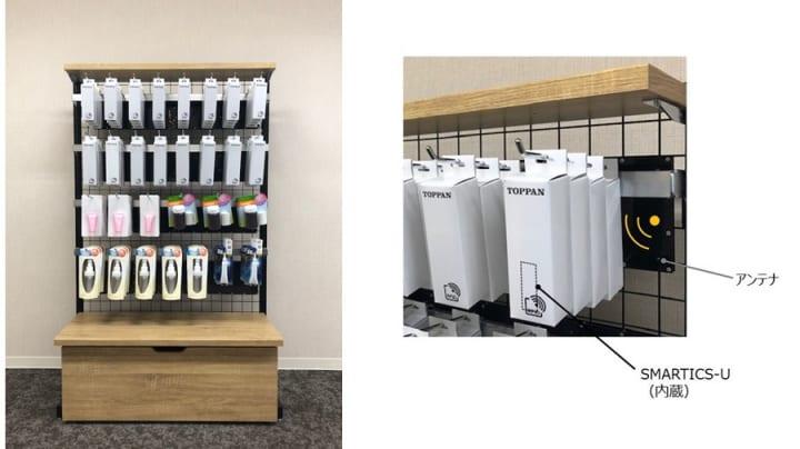 凸版印刷がスマートシェルフを開発 店頭在庫をリアルタイムで確認できる