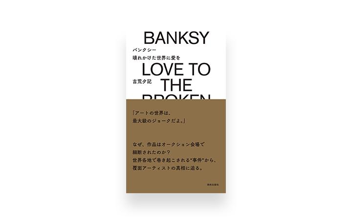 新刊書「バンクシー 壊れかけた世界に愛を」発売 日本語での「バンクシー」論としては初の書籍