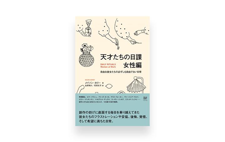 草間彌生らクリエイティブな女性たち143人の「日常」を綴った著書 「天才たちの日課 女性編」が登場