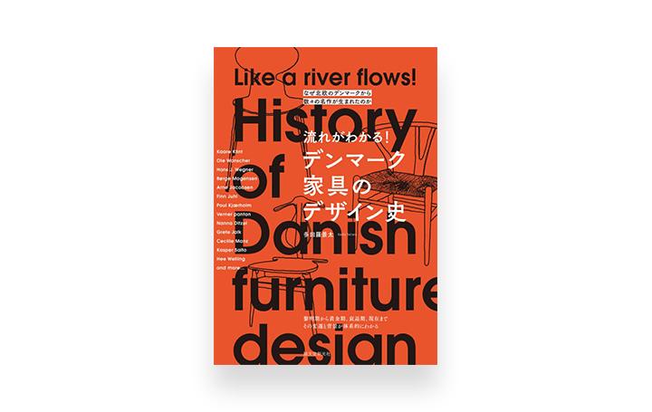 誠文堂新光社「流れがわかる! デンマーク家具のデザイン史」刊行 なぜデンマークから数々の名作椅子が生…