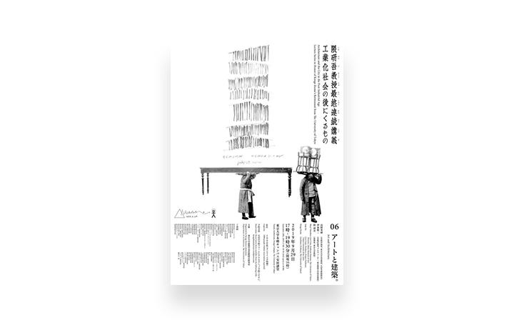 隈研吾最終連続講義「工業化社会の後にくるもの」 第6回「アートと建築」の予約が9月13日(金)に開始