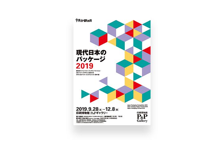 「現代日本のパッケージ2019」展 東京・文京区の印刷博物館P&Pギャラリーで開催