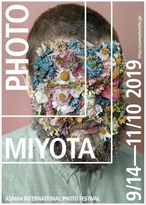 「浅間国際フォトフェスティバル 2019 PHOTO MIYOTA」開催 長野県御代田町周辺を舞台にした国際的な写真フ…