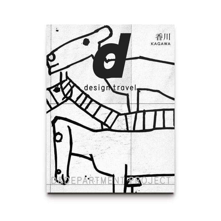 D&DEPARTMENT PROJECTのガイドブック「香川号」発売 見て・買って・食べて・笑って香川らしさを体験…
