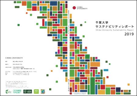 千葉大学が学生編集による「サステナビリティレポート」を発行 SDGs達成に向けた取り組みを掲載、印刷・製…