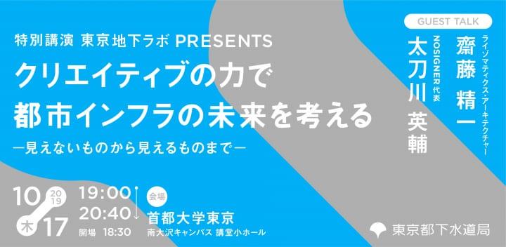 東京地下ラボ by 東京都下水道局が特別講演を開催 Rhizomatiks Architecture 齋藤精一とNOSIGNER・太刀川…