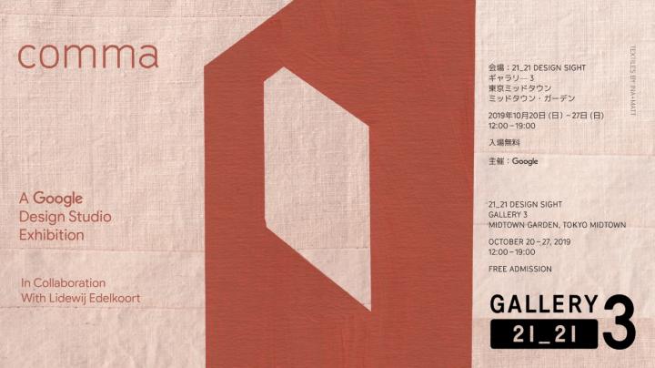 Googleのハードウェアデザイン哲学を表現 インスタレーション「COMMA」が 21_21 DESIGN SIGHTにて開催