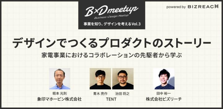 「Business Design Meetup Vol.3」が開催 象印マホービン「STAN.」のデザインを語りつくす
