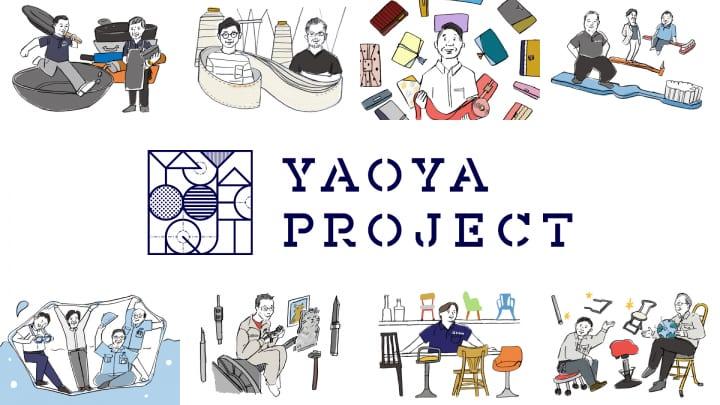 八尾市のものづくりを世界に広めるための「YAOYA PROJECT」 「こころを豊かにするプロダクト」のアイデア…