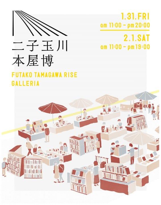 個性あふれる約40の本屋が集結 「二子玉川 本屋博」が開催
