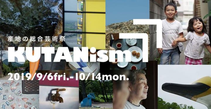 九谷焼の魅力を世界へ発信する産地の総合芸術祭 「KUTANism」が石川県小松市と能美市で開催