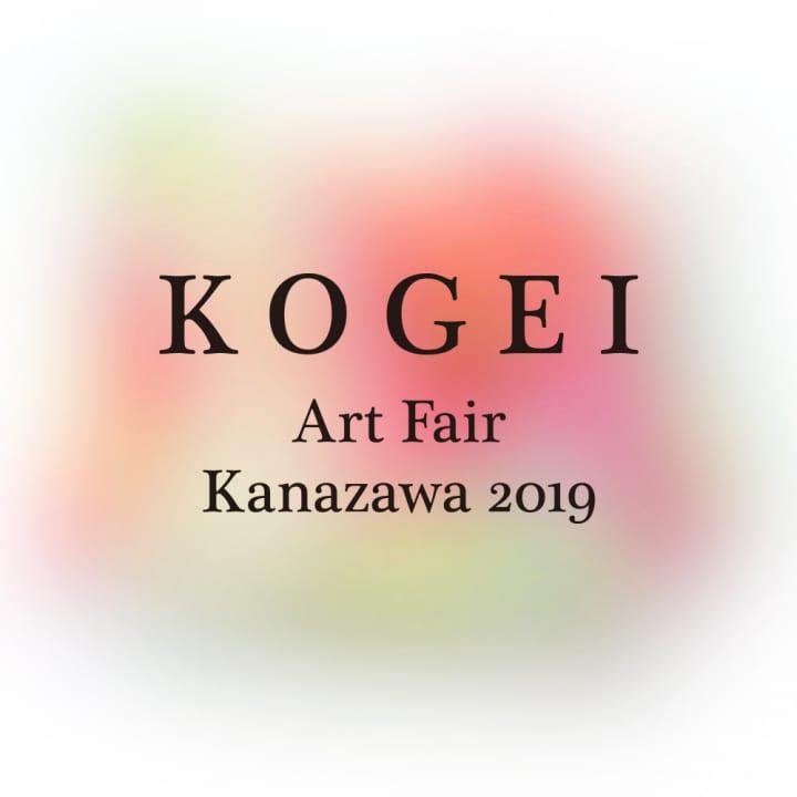国内唯一の工芸に特化したアートフェア「KOGEI Art Fair Kanazawa2019」 出展ギャラリーとアーティストが…