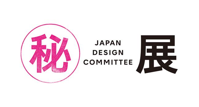 田川欣哉が企画する「㊙展 めったに見られないデザイナー達の原画」開催 日本デザインコミッティーのメン…