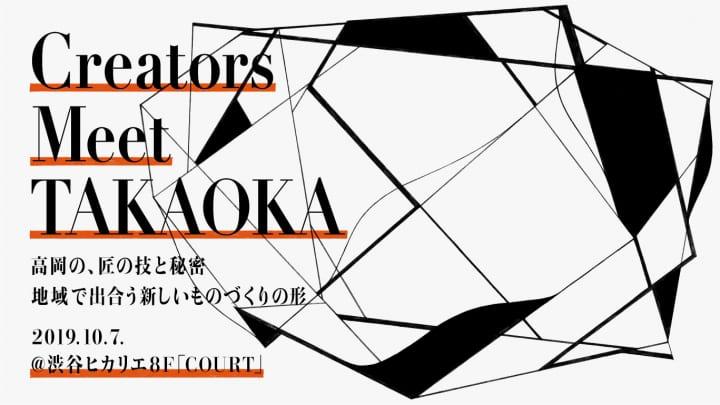 富山県高岡市のものづくりの魅力と秘密を知る イベント「Creators Meet TAKAOKA」開催