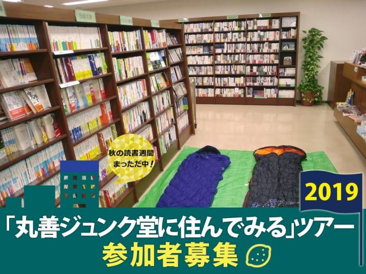 「丸善ジュンク堂に住んでみる」ツアー2019開催 丸善 京都本店で読書に浸る1泊2日