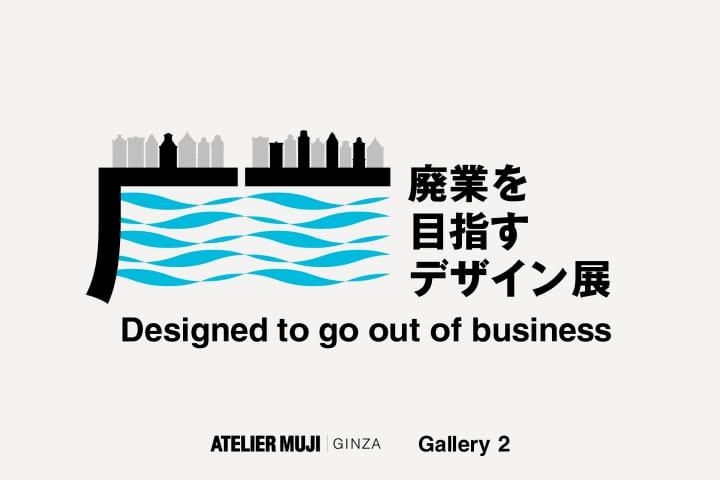 ATELIER MUJI GINZA 「廃業を目指すデザイン」展を開催 プラスチック・フィッシング会社「Plastic Whale」…