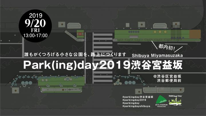 路上駐車帯を小さな公園のように活用する世界的ムーブメント 都内初となる「Park(ing)day2019渋谷宮益坂」…