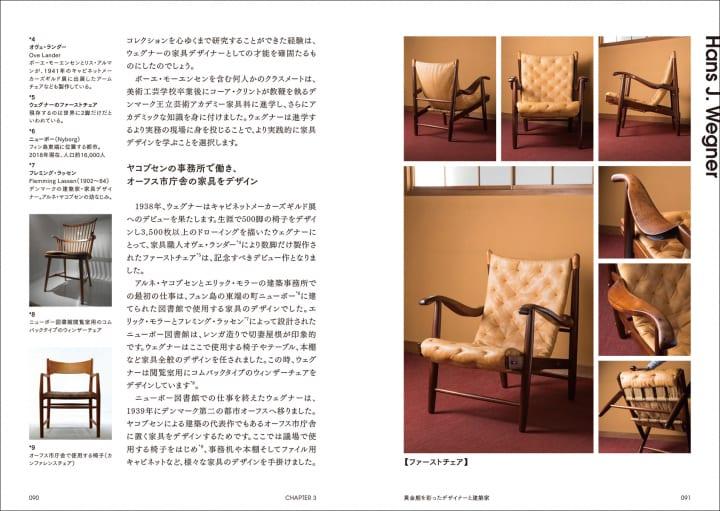 誠文堂新光社「流れがわかる! デンマーク家具のデザイン史」刊行 なぜ ...