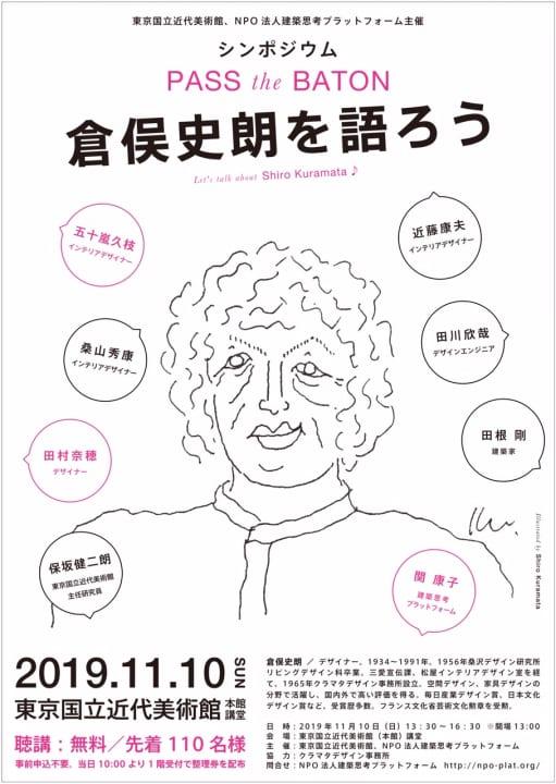 シンポジウム「倉俣史朗を語ろう」11月10日(日)開催!