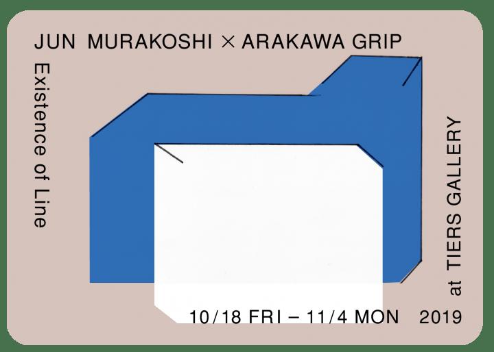 村越淳 x 荒川技研工業「Existence of Line – 線の存在」開催 ARAKAWA GRIPの特徴を最大限に活かした作品…