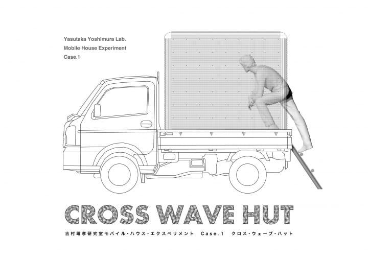 早大・吉村靖孝研究室が軽量なモバイルハウスの可能性を考える 「CROSS WAVE HUT」展を開催