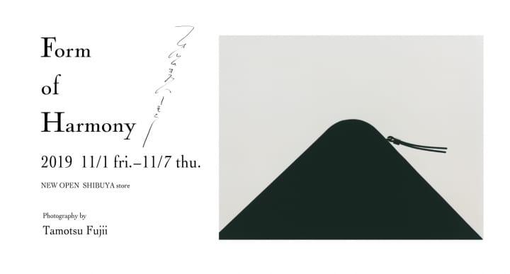 土屋鞄製造所と写真家・藤井保がコラボ 新シリーズ発売を記念した写真展「Form of Harmony」開催