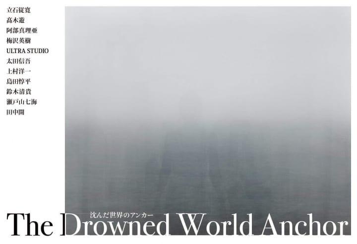 立石従寛らが手がける没入型のアートプロジェクト 「The Drowned World Anchor─ 沈んだ世界のアンカー ─」…