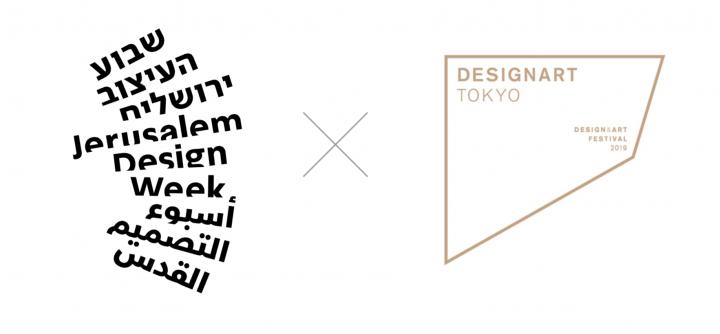 「DESIGNART TOKYO 2019」のパートナーカントリーがイスラエルに決定 「エルサレム・デザイン・ウィーク」…