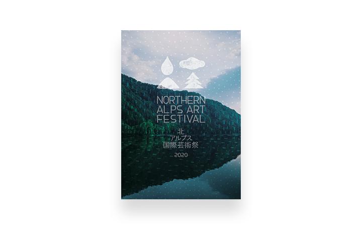 「北アルプス国際芸術祭 2020」 ビジュアル・ ディレクターに皆川明が就任 第一弾参加アーティストも発表