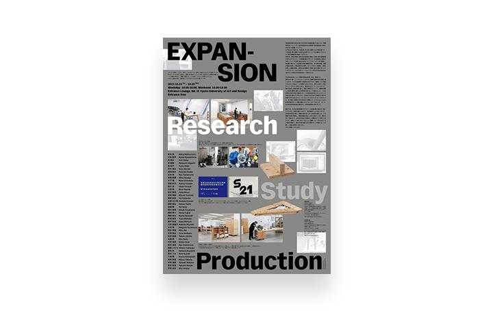 京都造形芸術大学が領域横断プロジェクト 「EXPANSION」の成果展を開催