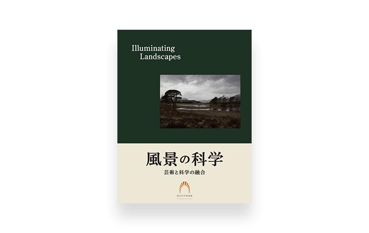 佐藤卓、上田義彦、科博研究者が「芸術×科学」をテーマにセレクト 「風景の科学展」写真集刊行記念フェア…