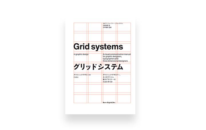 ヨゼフ・ミューラー=ブロックマンの現代グラフィックデザインの基本書 「グリッドシステム-グラフィック…