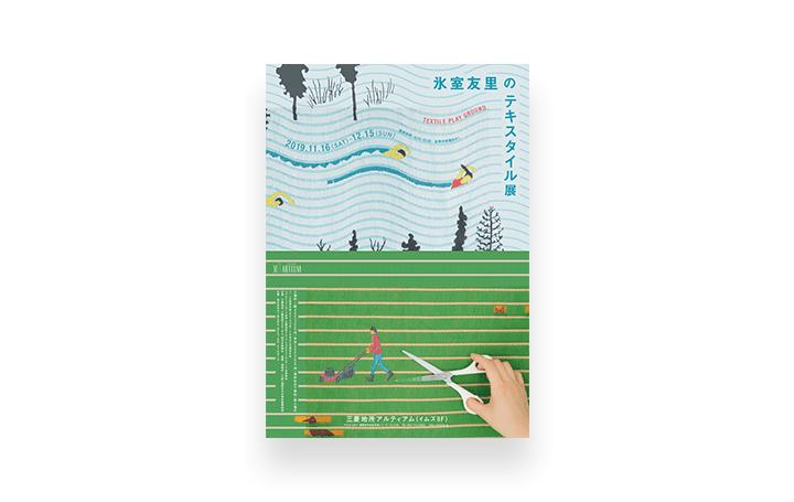 「氷室友里のテキスタイル展 TEXTILE PLAY GROUND」 福岡市天神の三菱地所アルティアムで開催