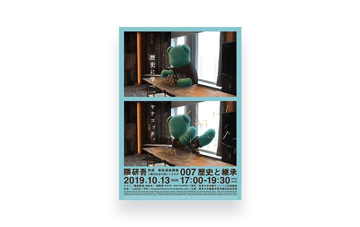建築家・隈研吾の東大最終連続講義「工業化社会の後にくるもの」 第7回「歴史と継承」のゲストは藤森照信…