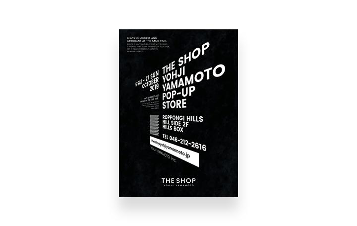 ヨウジヤマモトが世界初のリアル店舗をオープン 落合陽一の写真展も同時開催、コラボアイテムも登場