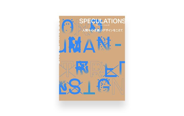 デザイン書「SPECULATIONS 人間中心主義のデザインをこえて」 デザインリサーチの実践例が描き出す「デザ…