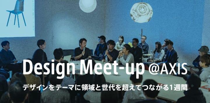 Design Meet-up @AXIS その1が開催 「企業デザイン部門によるコミュニケーション」をテーマにトークセッ…