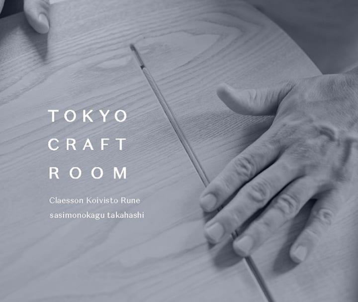 HAMACHO HOTELに1室だけある「TOKYO CRAFT ROOM」 Claesson Koivisto Runeとさしものかぐたかはしがコラボ…